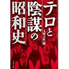 テロと陰謀の昭和史 (文春文庫)