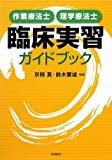 作業療法士・理学療法士 臨床実習ガイドブック