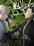 亜人 五(Blu-ray通常版)[Blu-ray/ブルーレイ]