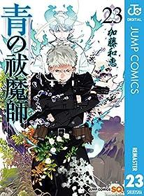 青の祓魔師 リマスター版 23 (ジャンプコミックスDIGITAL)