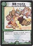 デュエルマスターズ 雪精 サエポヨ/第3章 禁断のドキンダムX(DMR19)/ シングルカード