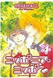 ニッポニア・ニッポン (4) (バーズコミックス ルチルコレクション)