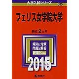 フェリス女学院大学 (2015年版大学入試シリーズ)