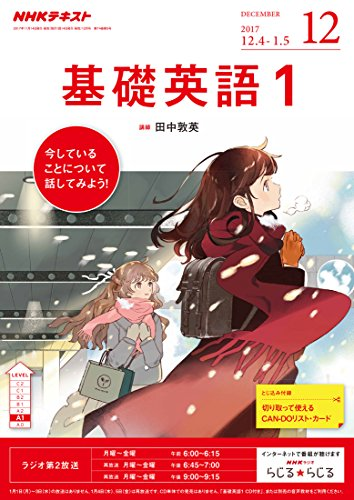 NHKラジオ 基礎英語1 2017年 12月号 [雑誌] (NHKテキスト)