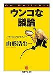 ウンコな議論 (ちくま学芸文庫)