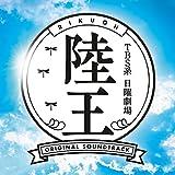TBS系 日曜劇場「陸王」オリジナル・サウンドトラック