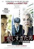 愛しすぎた男 37年の疑惑[DVD]