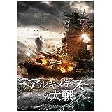 【Amazon.co.jp限定】アルキメデスの大戦 Blu-ray豪華版(2枚組)(Amazon.co.jp限定特典:オリジナルクリアしおり)(メーカー特典:戦艦・空母ポストカード3枚セット付き)