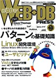 WEB+DB PRESS Vol.40
