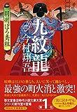 九紋龍 羽州ぼろ鳶組 (祥伝社文庫)