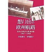思い出の欧州航路 古きよき時代の航海日誌1967―1968