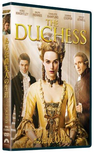 ある公爵夫人の生涯 スペシャル・コレクターズ・エディション  [DVD]