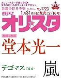 オリ☆スタ 2014年 2/10号