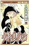 少年進化論 7 (マーガレットコミックス)