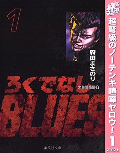 ろくでなしBLUES【期間限定無料】 1 (ジャンプコミックスDIGITAL)