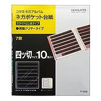 コクヨ アルバム ネガアルバム 替台紙 四ツ切 スライドとじ具 10枚 25穴 ア-228