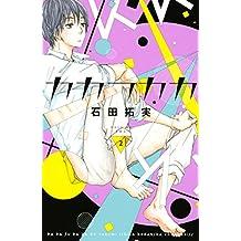 カカフカカ(2) (Kissコミックス)