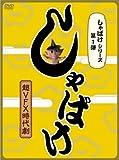 しゃばけシリーズ第1弾 しゃばけ [DVD]