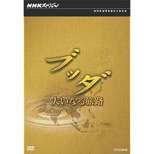 NHKスペシャル ブッダ 大いなる旅路 DVD-BOX