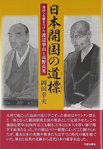 日本開国の道標―開国へ先鞭をつけた渡辺崋山と高野長英