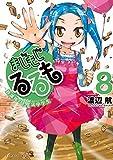 まじもじるるも-放課後の魔法中学生-(8) (シリウスコミックス)