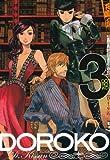 共鳴せよ!私立轟高校図書委員会: 3 (ZERO-SUMコミックス)