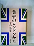 黄昏のロンドンから (1980年) (文春文庫)