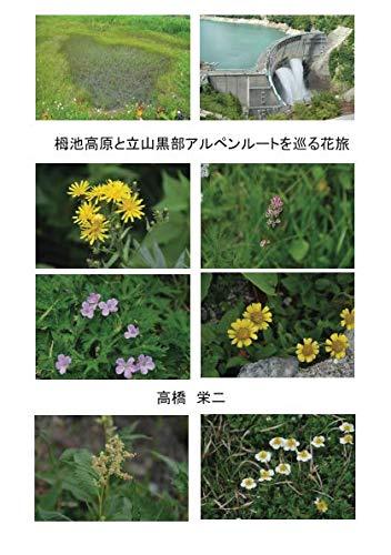 栂池高原と立山黒部アルペンルートを巡る花旅 (MyISBN - デザインエッグ社)