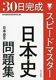 スピードマスター日本史問題集―日本史B