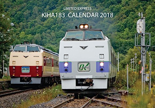 2018 LIMITED EXPRESS「キハ183カレンダー」