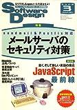 Software Design (ソフトウエア デザイン) 2008年 03月号 [雑誌]