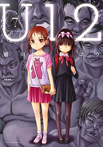 U12(7) (アフタヌーンコミックス)
