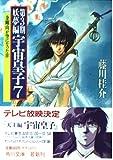 宇宙皇子〈妖夢編 7〉 (角川文庫)
