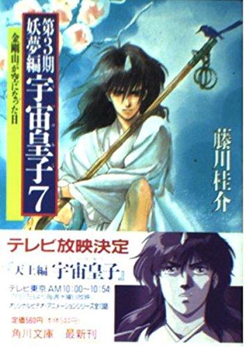 宇宙皇子〈妖夢編 7〉 (角川文庫)の詳細を見る