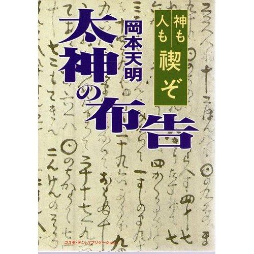 太神の布告―神も人も禊ぞ (TEN BOOKS)