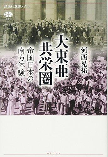 大東亜共栄圏 帝国日本の南方体験 (講談社選書メチエ)の詳細を見る