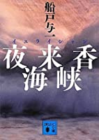 夜来香海峡 (講談社文庫)
