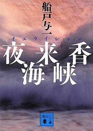 夜来香海峡 (講談社文庫)の詳細を見る
