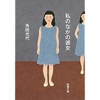 私のなかの彼女 (新潮文庫)