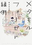 メタモルフォーゼの縁側 / 鶴谷 香央理 のシリーズ情報を見る