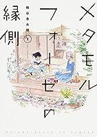 メタモルフォーゼの縁側(1) (単行本コミックス)