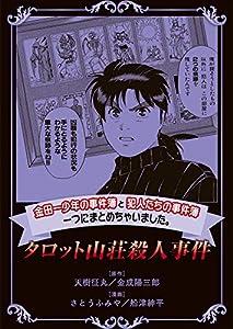 金田一少年の事件簿と犯人たちの事件簿 一つにまとめちゃいました。 6巻 表紙画像