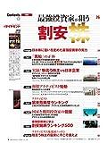 週刊ダイヤモンド 2019年 12/7号 [雑誌] (最強投資家が狙う 割安株) 画像
