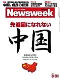 Newsweek (ニューズウィーク日本版) 2011年 8/31号 [雑誌]