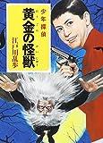 ([え]2-26)黄金の怪獣 江戸川乱歩・少年探偵26 (ポプラ文庫クラシック)