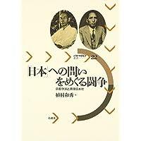「日本」への問いをめぐる闘争―京都学派と原理日本社 (パルマケイア叢書)
