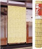 天津簾(すだれ) 新間 88cm×180cm