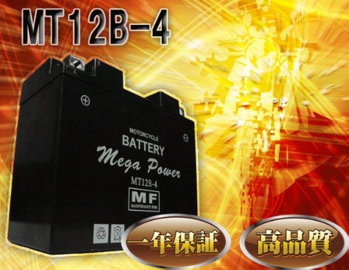 私達スイス人男らしいバイク バッテリー FZ400 型式 4YR/4YR1 一年保証 MT12B-4 密閉式