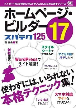 [西真由]のホームページ・ビルダー17 スパテク125