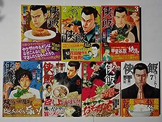 侠飯 コミック 全7巻セット